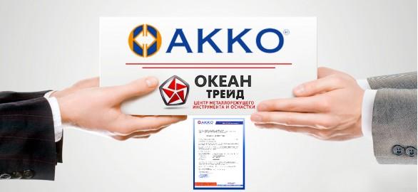 ОКЕАН ТРЕЙД официальный дистрибьютор ТМ АККО