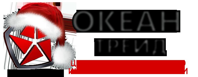 ОКЕАН ТРЕЙД